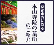 【PR】[京都市内本山寺院の墓所]